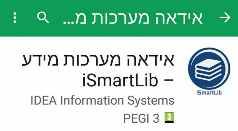 אפליקציה של הספריה
